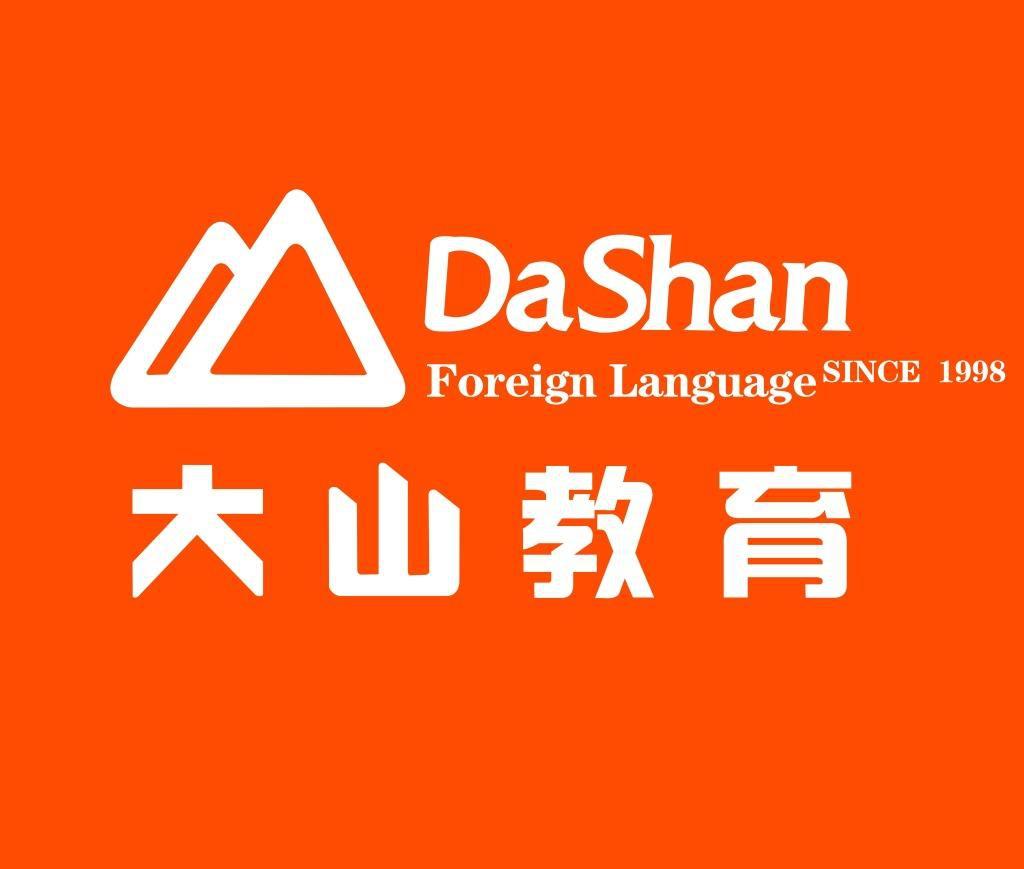 兰考县大山外语